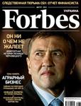 """Фото книги """"Forbes №18, август 2012. Он ни о чем не жалеет. Невероятная история Леонида Черновецкого"""""""