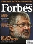 Forbes №19, сентябрь 2012. Как стать миллиардером. «Из ста процентов Коломойский вытянул сто процентов»