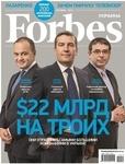 Forbes №20, октябрь 2012. Рейтинг 200 крупнейших компаний. Forbes Woman №5