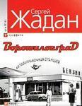 """Обложка книги """"Ворошиловград"""""""