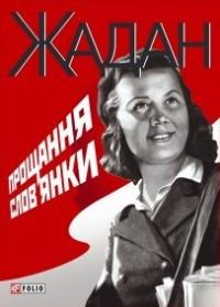 """Купить книгу """"Прощання слов'янки"""""""