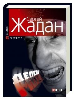 "Купить книгу ""Депеш Мод"""