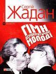 "Купить книгу ""Гiмн демократичної молодi"""