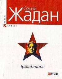 """Купить книгу """"Цитатник"""""""