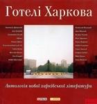 Готелі Харкова: Антологія нової харківської літератури