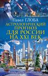 """Купить книгу """"Астрологический прогноз для России на XXI век. Конец света отменяется!"""""""