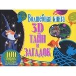 Волшебная книга 3D тайн и загадок. 100 отгадок в стереокартинках!