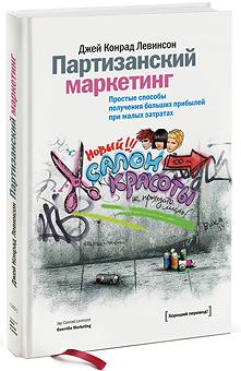 """Купить книгу """"Партизанский маркетинг. Простые способы получения больших прибылей при малых затратах"""""""