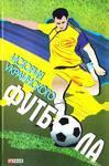 История украинского футбола