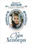 Одри Хепберн. Ангел с печальными глазами