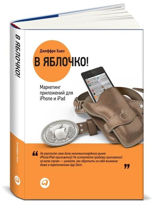 """Купить книгу """"В яблочко! Маркетинг приложений для iPhone и iPad"""""""