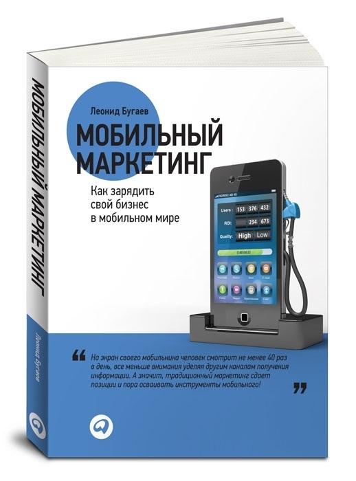 """Купить книгу """"Мобильный маркетинг. Как зарядить свой бизнес в мобильном мире"""""""