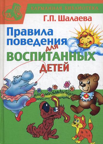 """Купить книгу """"Правила поведения для воспитанных детей"""""""