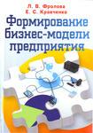 Формирование бизнес-модели предприятия - купить и читать книгу