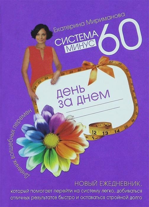 """Купить книгу """"Система минус 60 день за днем. Дневник волшебных перемен"""""""