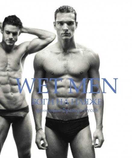 """Купить книгу """"Wet Men. Боги на пляже"""""""