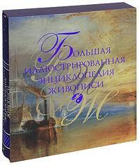 fb2 Большая иллюстрированная энциклопедия живописи