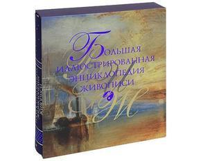 Книга Большая иллюстрированная энциклопедия живописи
