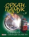 Стамбул: Спогади та місто