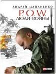 P.O.W. Люди войны