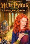 Міла Рудик і загадка сфінкса. Книга 2