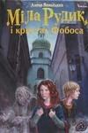 Міла Рудик і кристал Фобоса. Книга 3