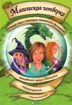 Магическая четверка спасает мир с помощью карманного фонарика, волшебного зелья и большого недоразумения
