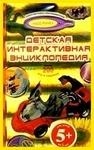 Детская интерактивная энциклопедия
