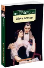 Обложка книги Фрэнсис Скотт Фицджеральд