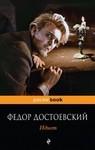 """Фото книги """"Идиот"""""""