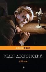 """Купить книгу """"Идиот"""""""