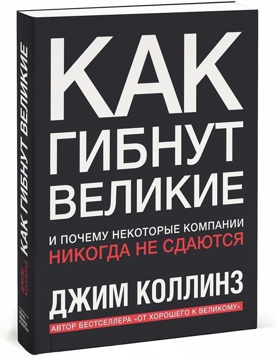 """Купить книгу """"Как гибнут великие и почему некоторые компании никогда не сдаются"""""""