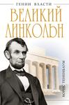 Великий Линкольн