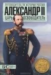 Александр II. Царь-освободитель - купити і читати книгу