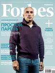 Forbes №21, ноябрь 2012. Простой парень. Как работает фонд прямых инвестиций, состоящий из одного человека