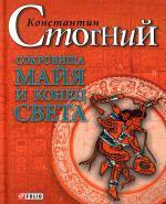 """Купить книгу """"Сокровища майя и конец света"""""""