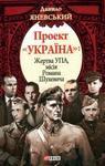 Проект 'Україна': Жертва УПА, місія Романа Шухевича