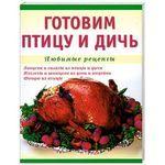 Готовим птицу и дичь - купить и читать книгу
