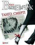 Обложки книг Юрій Винничук