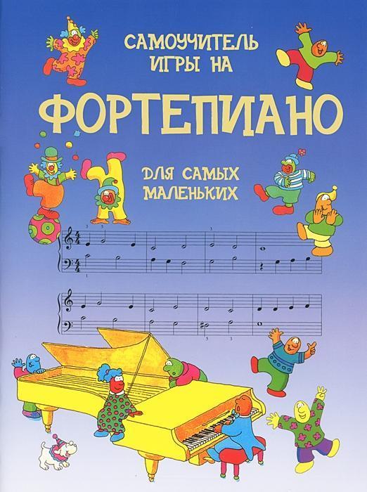 """Купить книгу """"Самоучитель игры на фортепиано для самых маленьких"""""""