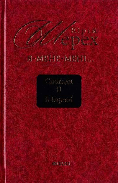 """Купить книгу """"Я — мене — мені... (і довкруги). Спогади. 2. В Европі"""""""