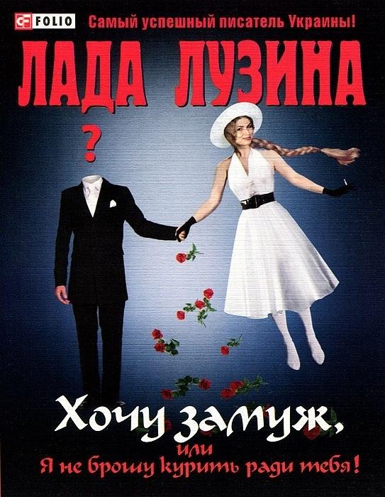 """Купить книгу """"Хочу замуж, или Я не брошу курить ради тебя"""""""