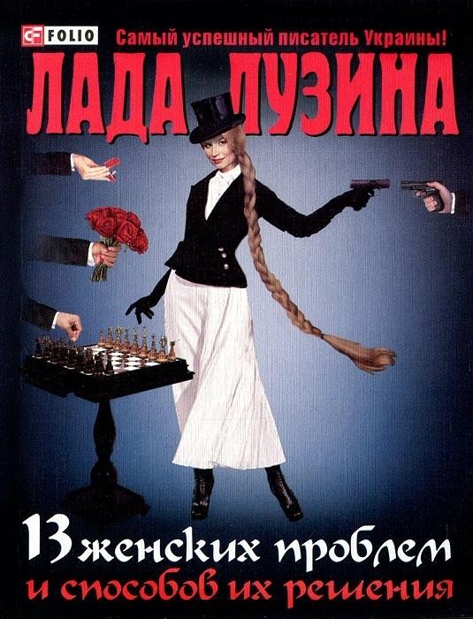 """Купить книгу """"13 женских проблем и способов их решения"""""""