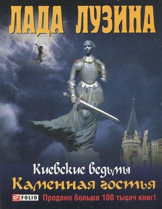 """Купить книгу """"Киевские ведьмы. Каменная гостья"""""""