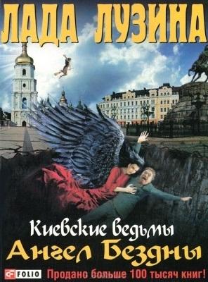 """Купить книгу """"Киевские ведьмы. Ангел бездны"""""""