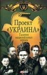 Обложка книги А. Хорошевский