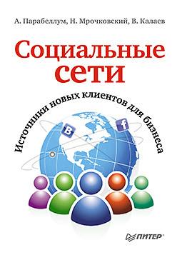 """Купить книгу """"Социальные сети. Источники новых клиентов для бизнеса"""""""