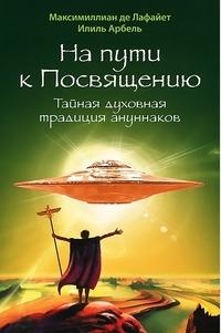 """Купить книгу """"На пути к Посвящению. Тайная духовная традиция ануннаков"""""""
