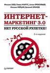 Интернет-маркетинг 3.0. Нет русской рулетке!