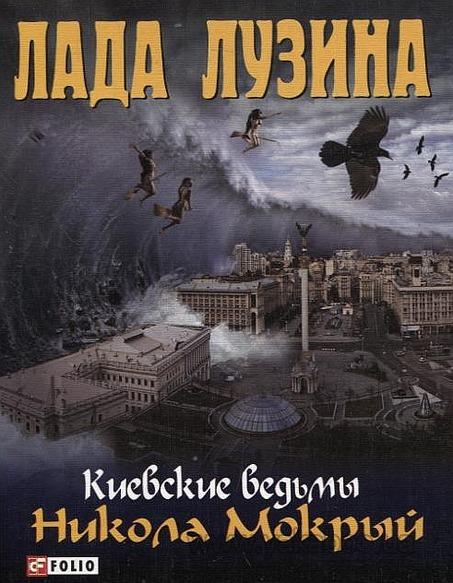 """Купить книгу """"Никола Мокрый"""""""